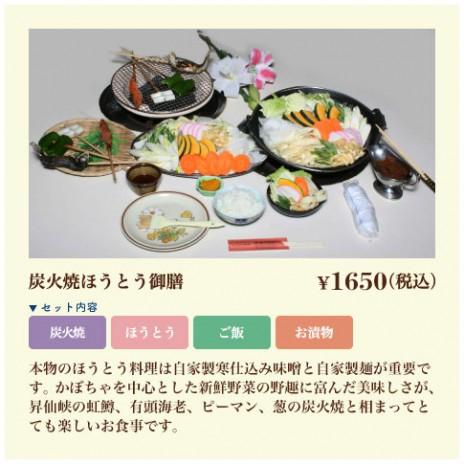 sumibiyaki_hoto-11