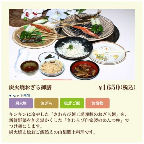 sumibiyaki_ozara-11
