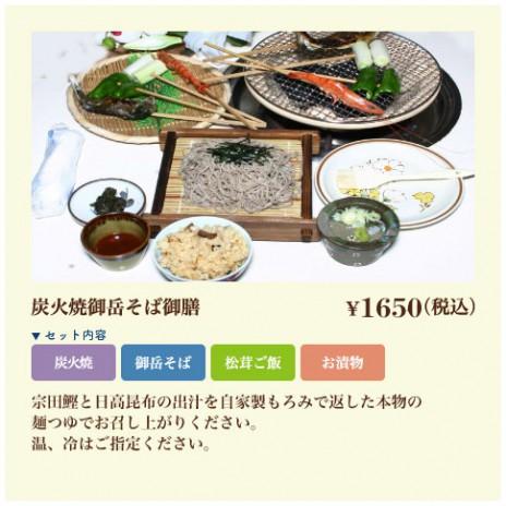 sumibiyaki_soba-11