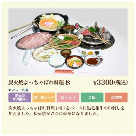 yocchabare_matsu-11